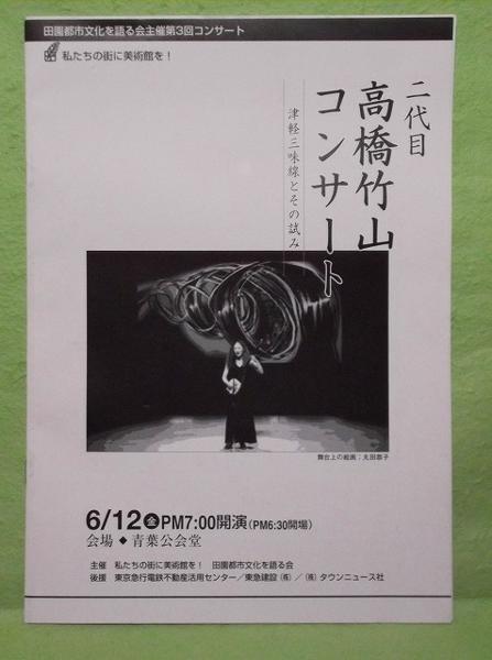 N-パンフ 二代目高橋竹山コンサート 津軽三味線とその試み