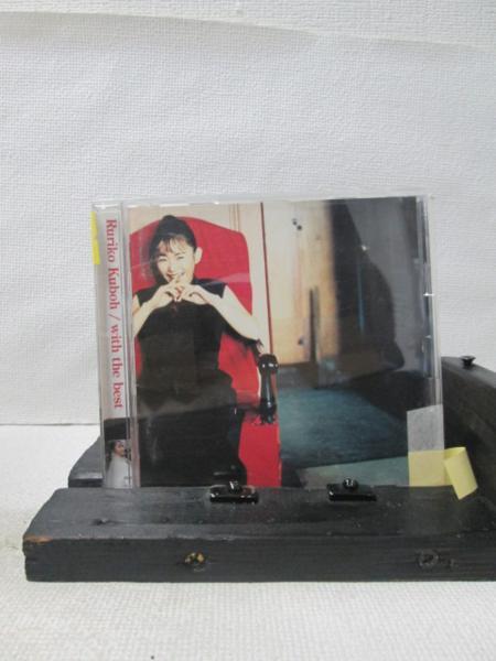 CD02196◆送料無料◆[CD]久宝留理子 ウィズ・ザ・ベスト