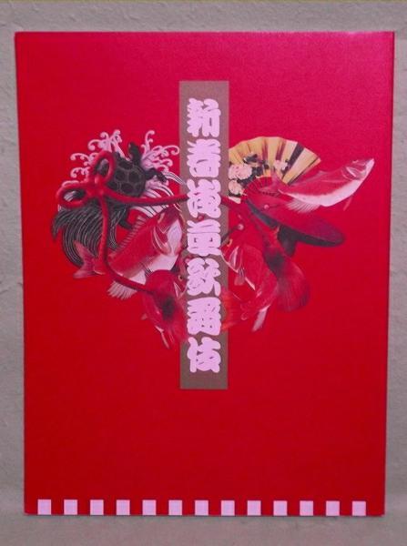 A-8【パンフ】新春浅草歌舞伎 平成25年