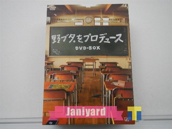 亀梨和也 山下智久 DVD BOX 野ブタ。をプロデュース 1円