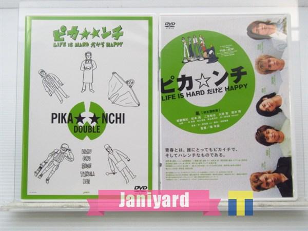嵐 DVD ピカ☆ンチ ピカ★★ンチダブル 通常盤 2点セット 1円