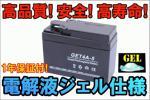 新品 ジェル バッテリー 液入り 充電済 GET4A-5 YTR4A-BS FTR4A 互換 モンキー マグナ50 ベンリイ Dio MAGUNA ジュリオ