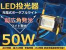 充電式 LED投光器 50W ワークライト 屋外 照明 電池4本付き 釣り フィッシング 作業灯 夜釣り アウトドア 登山 キャンプ用品 SOSランプ
