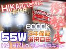 従来品とわけが違う HIKARI HIDキット 55wH4リレーレス 6000k K