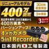 日本製 400万画素屋外 監視防水防犯カメラ3台セット(ホワ