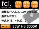 【MRワゴン/MF22S】35W H8 HID フォグランプ