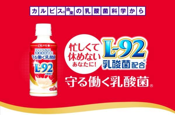 カルピス 守る働く乳酸菌 L-92 200ml×24本  【乳性飲料 機能性乳酸菌 アサヒ飲料 乳酸菌飲料】_画像2
