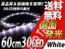 【MILL】送料無料 側面発光30連 白 LEDテープライト