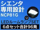 シエンタ NCP8# LEDルームランプ+T10 6点計96