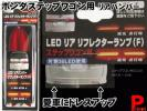 LEDリフレクターランプ赤レッド★ステップワゴン RG1.2