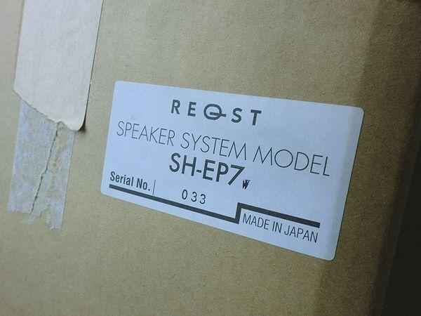 【中古品】 REQST 2WAYスピーカー(ペア) SH-EP7_画像8