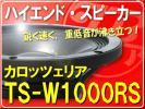 カロッツェリア・25cmサブウーファー■TS-W1000RS