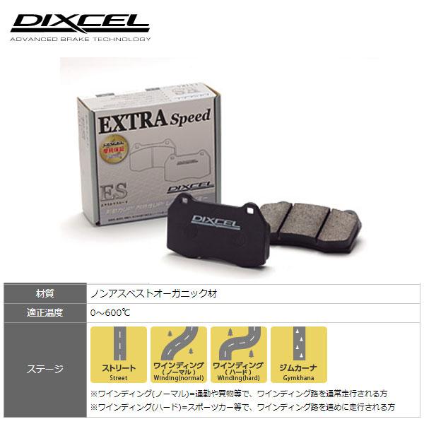 フロント ブレーキパッド ES エクストラスピード ACTY アクティ HA3 HA4 HA5 HH3 HH4 ディクセル/DEXCEL ES-331118_画像1