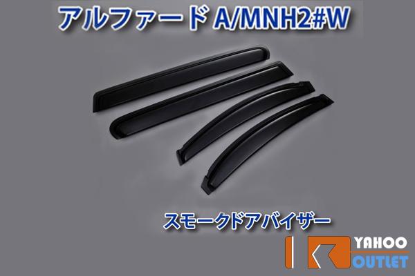 トヨタ アルファード 20系 ドアバイザー バイザー サイド 外装 カー用品 PMMA樹脂 ブラック 金具無し 簡単取付 4pcs VT02 ヴェルファイア_画像1