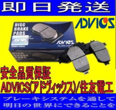 ADVICS(アドヴィックス)/住友電工 Fブレーキパッド アルファードハイブリッド ATH10W 用 SN892_画像1