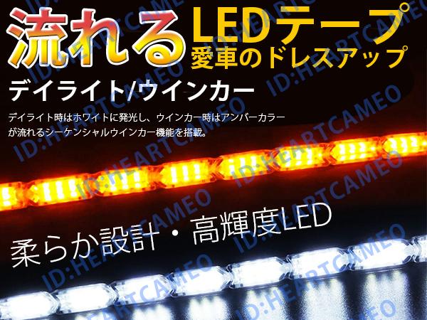強力発光/やわらか設計★流れる LED ウインカー/デイライト LEDテープアイライン 正面発光 ホワイト/アンバー 2本セット_画像1