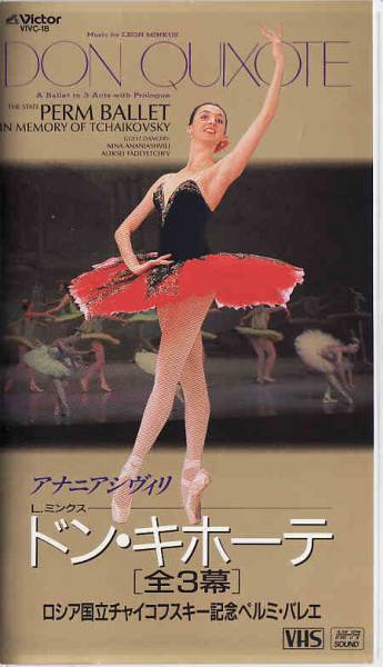 ◆ビデオ アナニアシヴィリのドン・キホーテ 全3幕 ペルミバレエ_画像1