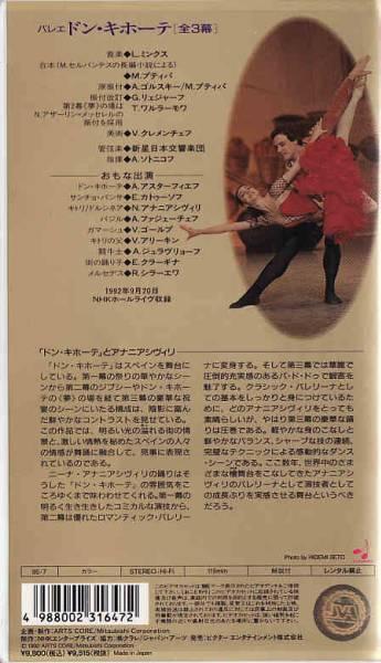 ◆ビデオ アナニアシヴィリのドン・キホーテ 全3幕 ペルミバレエ_画像2