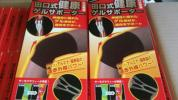 田口式◆健康ゲルサポーター◆膝用◆2枚◆1枚定価4229円