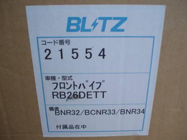 新品!BLITZ フロントパイプ スカイラインGT-R BNR32 BCNR33 BNR34 ステンレス ブリッツ RB26DETT 21554 _GT-Rフロントパイプ ラベル