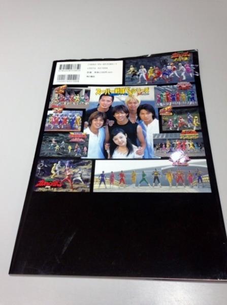 スーパー戦隊VSシリーズ 超記録ファイル 中古 美品_スーパー戦隊-2