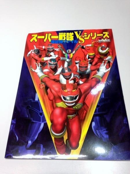 スーパー戦隊VSシリーズ 超記録ファイル 中古 美品_スーパー戦隊-1