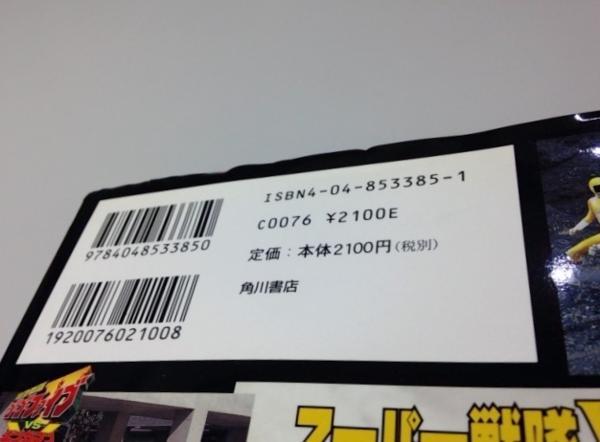 スーパー戦隊VSシリーズ 超記録ファイル 中古 美品_スーパー戦隊-3