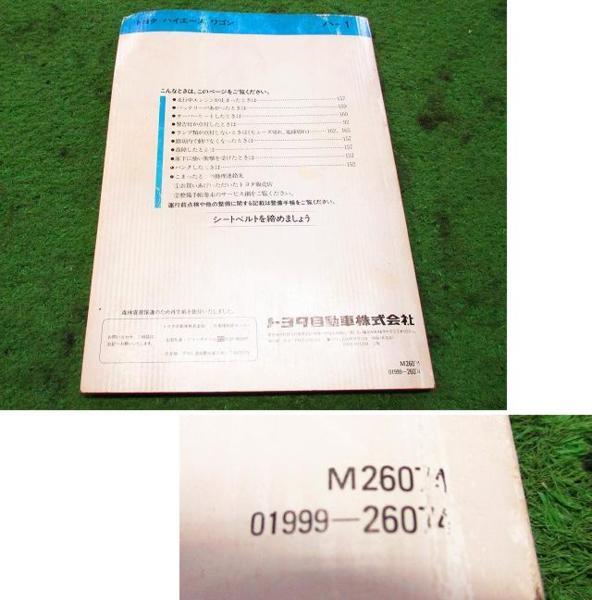 14080325A KZH100 ハイエースワゴン 取扱説明書_画像3