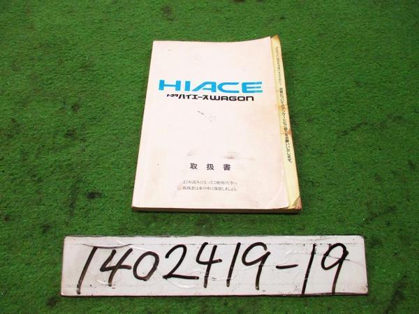 14080325A KZH100 ハイエースワゴン 取扱説明書_画像1