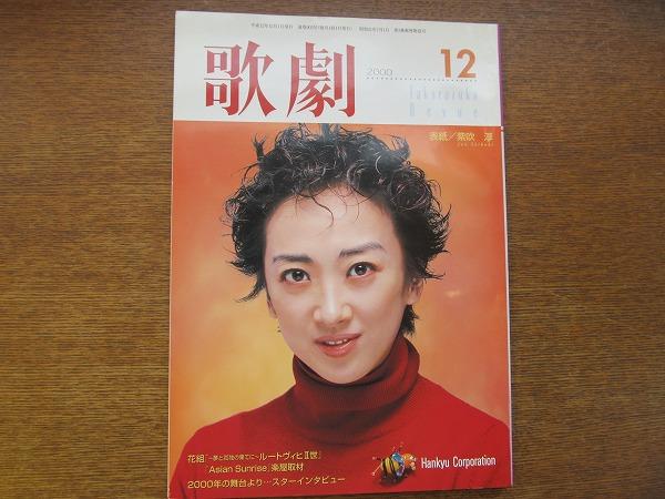 歌劇 2000.12●紫吹淳轟悠和央ようか花總まり絵麻緒ゆう/宝塚