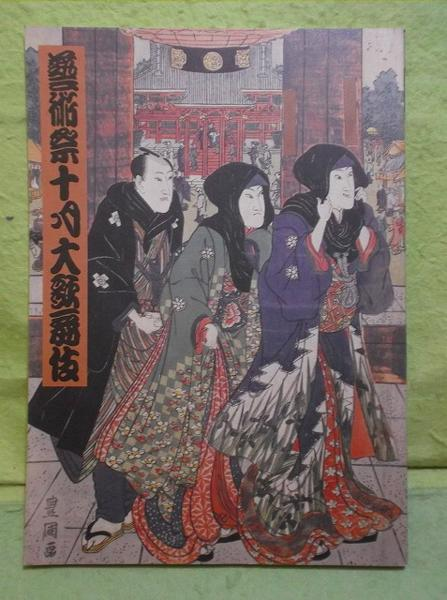 C-パンフ 芸術祭十月大歌舞伎 平成3年