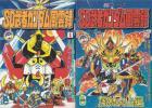 naga_mizika - ◆コミック SD武者ガンダム風雲録 Vol.1+2 2冊セット *やまと虹一◆
