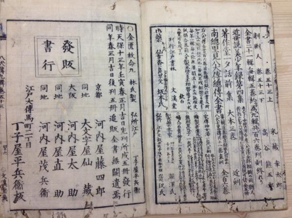 南総里見八犬伝 全106冊揃/文化11年~(1814)/滝沢馬琴 EKC211_画像3