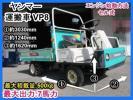 福岡■ ヤンマー 2WD 運搬車 VP8 積載量 500kg