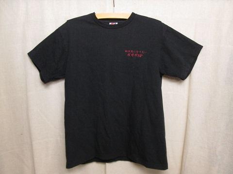 〓USED〓 ガガガSPのTシャツ 〓 私は貝になりたい 〓 恥ずかしながら唄いに参りました
