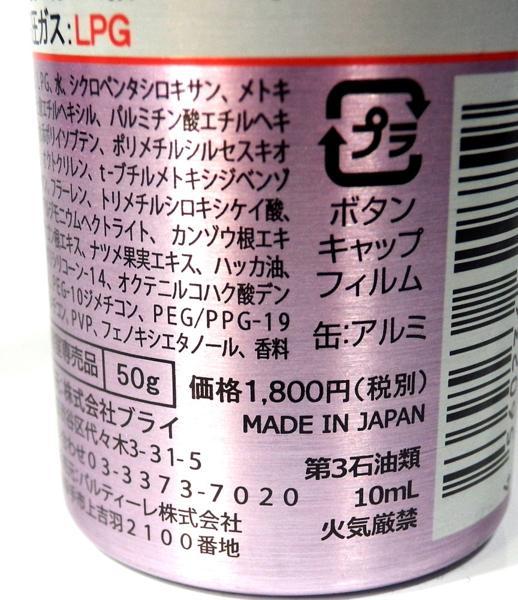 ブライ【B・R・Y】ブライSPFスプレー 50g 日焼け止め 新品_画像3