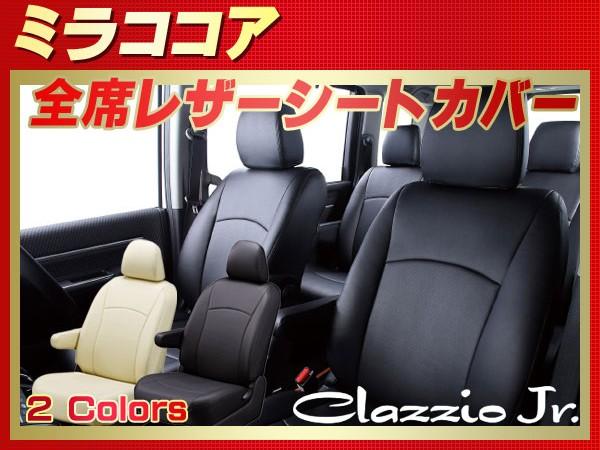 革調シートカバーミラココア L675S/L685S 車種別専用 車シートカバー Jr._画像1
