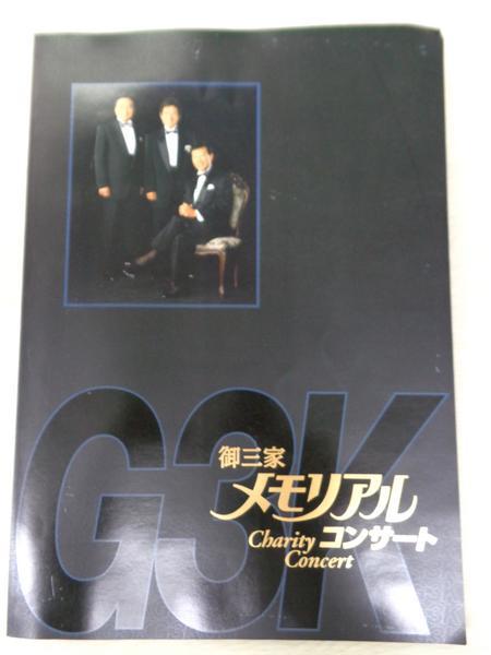 n6444/パンフ/御三家メモリアルコンサート/橋幸夫/舟木一夫/西郷