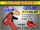 【新提案】 超軽量高性能 ハイパワーポリッシャー 600W