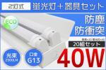 ●LED蛍光灯+2灯式器具40W型 口金G13 1200mm 昼白色 20セット