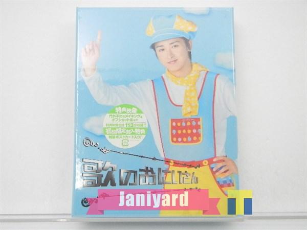 歌のおにいさん DVD-BOX 嵐 大野智 丸山隆平 1円