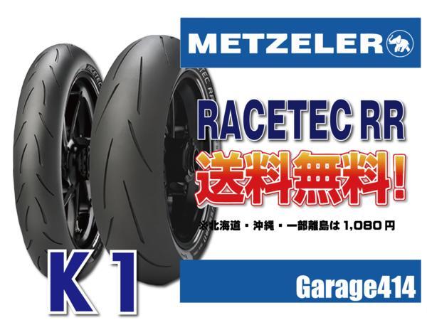 送料無料!レーステックRR K1 120/70ZR17 180/60ZR17!RACETECRR