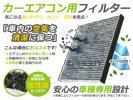 エアコンフィルター デリカD:5(D5) CV4/CV5 7803A005 互換品 クリーンフィルター 脱臭 エアフィルタ 自動車用 エアコン 交換 新品