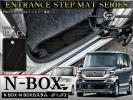 1円~ N-BOX NBOXカスタム JF1 JF2 サイドステップマット フロアマット 黒 ブラック 車種専用設計