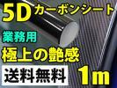艶感◎5Dカーボンシート業務用■152cmx1m/プロ仕様■/送料無料