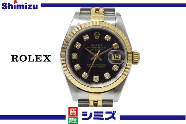 1円 【ROLEX】 ロレックス SS×K18YGコンビ デイトジャスト [Ref.69173G] U番 10P新ダイヤ ブラック文字盤 レディース腕時計 自動巻 ◆美品