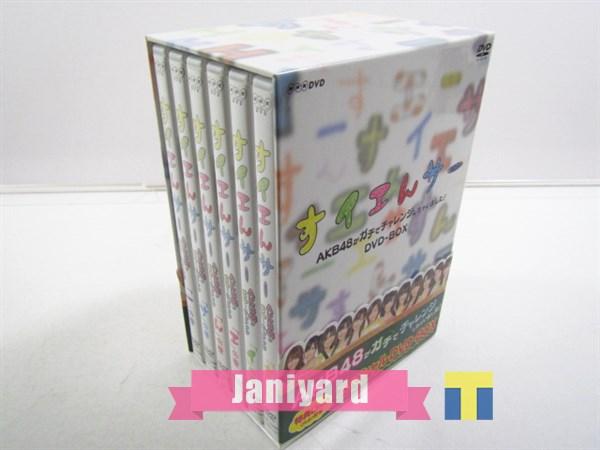 AKB48 DVD すイエんサー AKB48がガチでチャレンジしちゃいました! DVD BOX 1円
