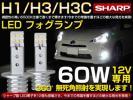 1円~SHARP社チップ12個搭載 60W LEDフォグランプH1/H3/H3C5500K