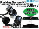 12V 警告音 モニター バックセンサー パーキングセンサー 黒