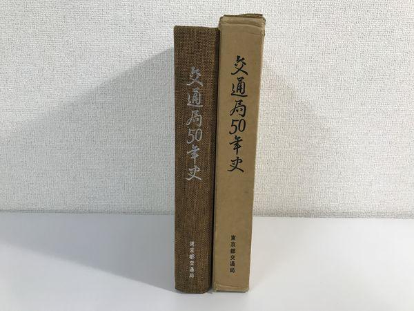 交通局50年史 東京都交通局 AA0-3A